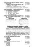 Українська мова. 7 клас. Зошит для контролю знань (для шкіл з укр. мовою навчання). (Ранок), фото 3