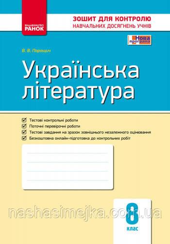 Українська література. 8 клас. Контроль навчяльних досягнень. (Ранок)