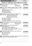 Українська література. 8 клас. Контроль навчяльних досягнень. (Ранок), фото 2