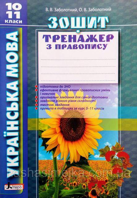 Зошит тренажер з правопису. Українська мова. 10-11класи. (Літера)
