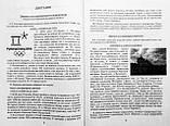 Зошит тренажер з правопису. Українська мова. 10-11класи. (Літера), фото 4