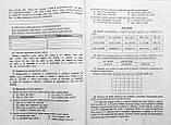 Зошит тренажер з правопису. Українська мова. 10-11класи. (Літера), фото 6