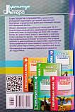 Зошит тренажер з правопису. Українська мова. 10-11класи. (Літера), фото 8