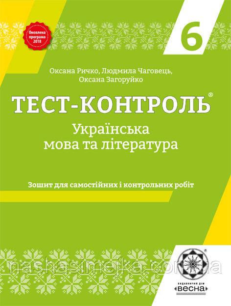 Тест-контроль. Українська мова + література 6 кл. Нова програма 2018. (Весна)