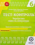 Тест-контроль. Українська мова + література 6 кл. Нова програма 2018. (Весна), фото 2