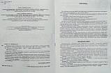 Тест-контроль. Українська мова + література 6 кл. Нова програма 2018. (Весна), фото 4