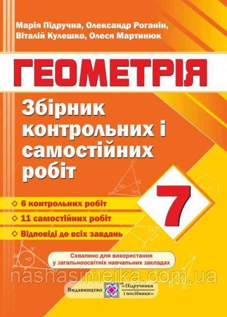 Збірник контрольних і самостійних робіт з геометрії. 7 клас. (ПіП)