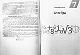 Тест-контроль Алгебра+Геометрія 7 кл. Зошит для самостійних і контрольних робіт 2018. (Весна), фото 3