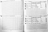 Тест-контроль Алгебра+Геометрія 7 кл. Зошит для самостійних і контрольних робіт 2018. (Весна), фото 5