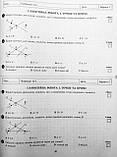 Тест-контроль Алгебра+Геометрія 7 кл. Зошит для самостійних і контрольних робіт 2018. (Весна), фото 7