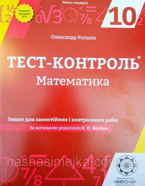 Тест-контроль Математика 10 кл. Зошит для самостійних і контр. робіт 2018. (Весна)