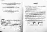 Тест-контроль Математика 10 кл. Зошит для самостійних і контр. робіт 2018. (Весна), фото 3