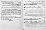 Тест-контроль. Математика 5 клас. Зошит для самостійних, контрольних робіт. 2019. (Весна), фото 3