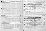 Тест-контроль. Математика 5 клас. Зошит для самостійних, контрольних робіт. 2019. (Весна), фото 4