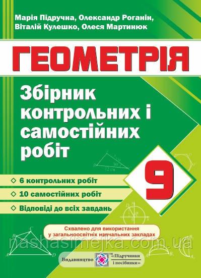 Збірник контрольних і самостійних робіт з геометрії. 9 клас. (ПіП)