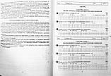 Тест-контроль Алгебра+геометрія 9 кл. Зошит для самостійних та контрольних робіт 2018. (Весна), фото 3