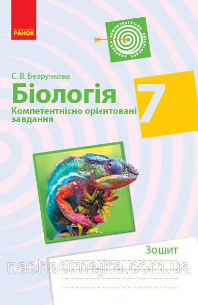 Біологія. 7 клас. Компетентнісно орієнтовані завдання. (Ранок)
