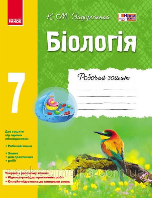 Біологія. 7 клас. Робочий зошит. (Ранок)