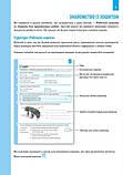 Біологія. 7 клас. Робочий зошит. (Ранок), фото 2
