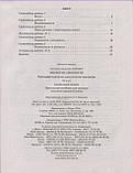 Біологія і екологія. 10 клас.Тестовий контроль результатів навчання. Профільний рівень. (Літера), фото 2