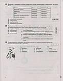 Біологія і екологія. 10 клас.Тестовий контроль результатів навчання. Профільний рівень. (Літера), фото 3