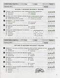 Тестовий контроль знань. Біологія. 7 клас. ОНОВЛЕНА ПРОГРАМА. (Літера), фото 4