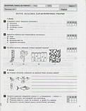 Тестовий контроль знань. Біологія. 7 клас. ОНОВЛЕНА ПРОГРАМА. (Літера), фото 6
