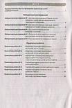 Тестовий контроль знань. Біологія. 7 клас. ОНОВЛЕНА ПРОГРАМА. (Літера), фото 8