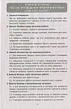 Тестовий контроль знань. Біологія. 7 клас. ОНОВЛЕНА ПРОГРАМА. (Літера), фото 9