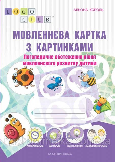 Мовленнєва картка з картинками : логопедичне обстеження рівня мовленнєвого розвитку дитини. («Мандрівець»)