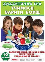 Дидактична гра «Учимося варити борщ»