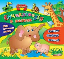 Енциклопедія в казках. «Навіщо слону хобот?»