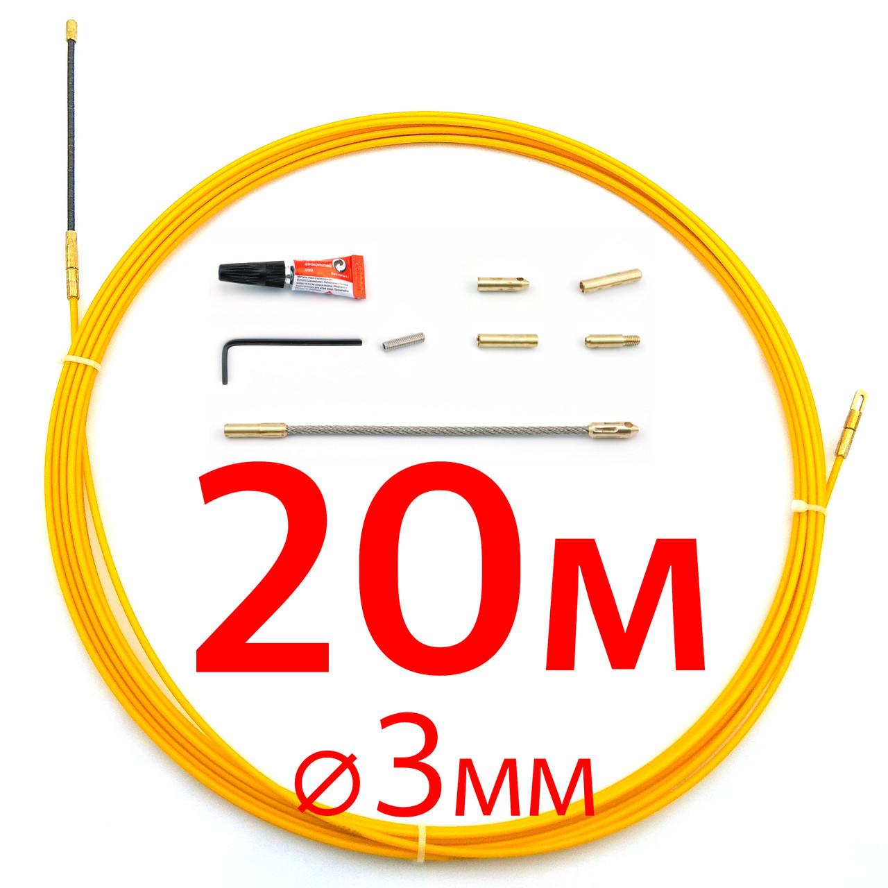 Кабельная протяжка, стеклопруток 3мм х 20м + 7 наконечников
