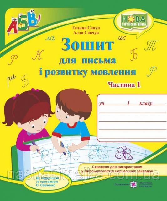 Нова Українська Школа. Зошит для письма і розвитку мовлення. 1 клас : частина 1 (до Вашуленко) (ПіП)