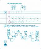 Нова Українська Школа. Зошит для письма і розвитку мовлення. 1 клас : частина 1 (до Вашуленко) (ПіП), фото 9
