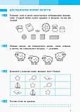НУШ Математика. 1 клас. Робочий зошит: до підручника С. О. Скворцової, О. В. Онопрієнко: У 2 частинах. Ч. 1., фото 2