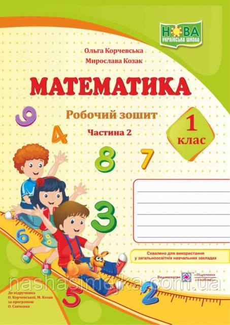 НУШ Математика : робочий зошит. 1 клас. Частина 2 ( до підручника О. Корчевська, М. Козак)