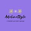AdelinaStyle - Стильная  детская одежда и обувь.