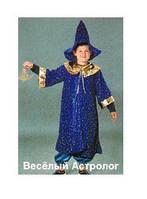 Детский карнавальный костюм Веселый Астролог