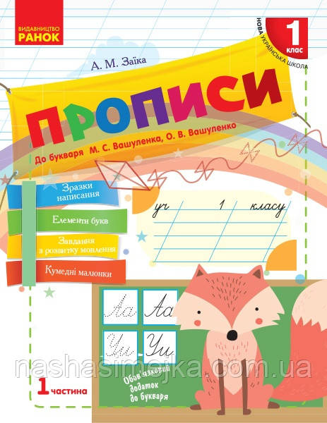 НУШ Прописи. 1 клас: до «Букваря» М. С. Вашуленка, О. В. Вашуленко. У 2-х частинах. ЧАСТИНА 1. (Ранок)