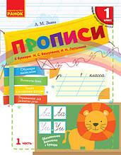 Прописи. 1 класс. К «Букварю» Н. С. Вашуленко, И. Н. Лапшиной. В 2-х частях. ЧАСТЬ 1 (Ранок)