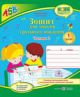 Нова Українська Школа. Зошит для письма і розвитку мовлення. 1 клас : частина 2 (до Вашуленко) (ПіП)
