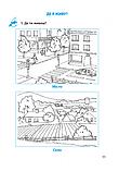 НУШ Я досліджую світ: зошит для 1 класу . Частина 1 ( до підручника І. Грущинської) (ПіП), фото 5