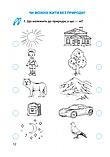 НУШ Я досліджую світ: зошит для 1 класу . Частина 1 ( до підручника І. Грущинської) (ПіП), фото 6