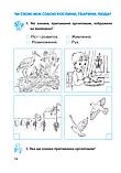 НУШ Я досліджую світ: зошит для 1 класу . Частина 1 ( до підручника І. Грущинської) (ПіП), фото 7