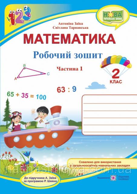 Математика : робочий зошит для 2 класу. у 2 ч. ч. 1 (до підручн. А. Заїки). (ПіП)
