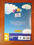 2000 Вправ та завдань.Англійська мова 2 клас. (Час майстрів), фото 6
