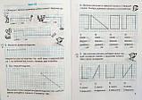 НУШ Математика. Робочий зошит для 2 класу. У 4-х частинах. Гісь О. ЧАСТИНА 3. (Ранок), фото 4