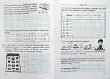 НУШ Математика. Робочий зошит для 2 класу. У 4-х частинах. Гісь О. ЧАСТИНА 3. (Ранок), фото 6