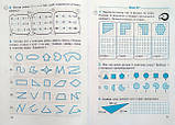 НУШ Математика. Робочий зошит для 2 класу. У 4-х частинах. Гісь О. ЧАСТИНА 3. (Ранок), фото 7